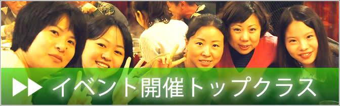 トップクラスの中国イベント