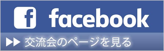 交流会Facebookグループ