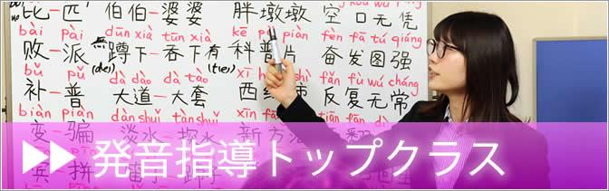 トップクラスの発音指導