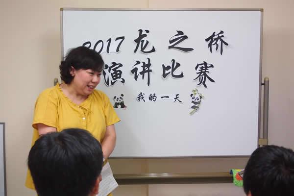 中国語弁論大会