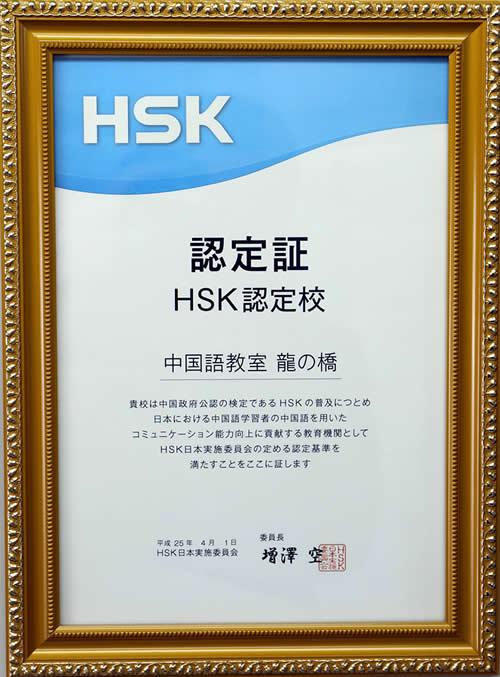 HSK試験は不可欠