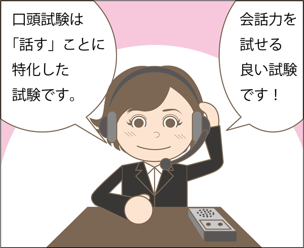 HSK試験の口頭試験