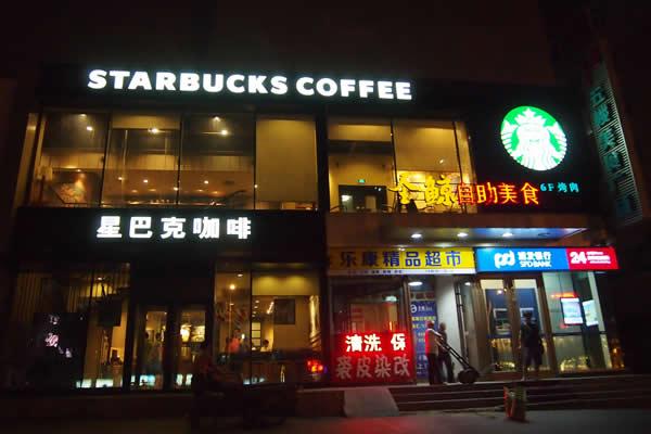 中国で生活する