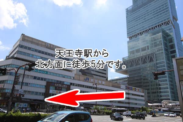 天王寺駅5番出口