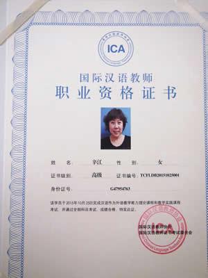 ICA高級資格取得