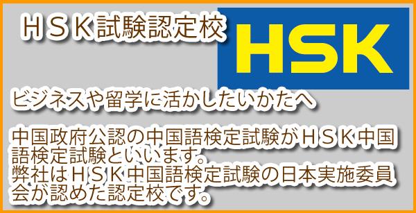 HSK試験認定校