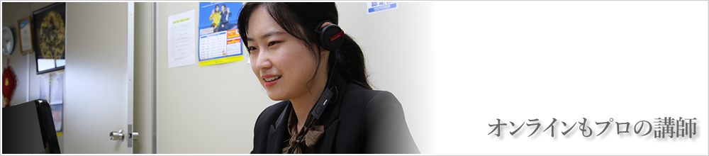 オンライン中国語レッスンもプロの講師