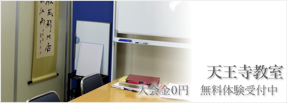 天王寺教室