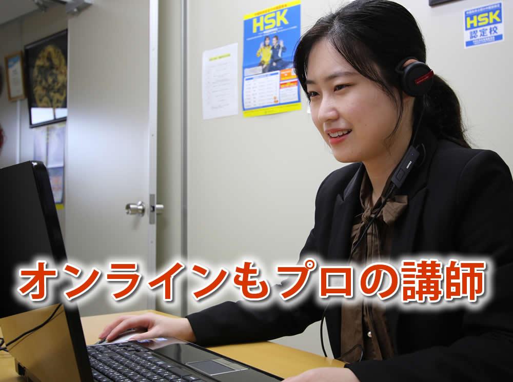 オンライン中国語レッスンも龍の橋