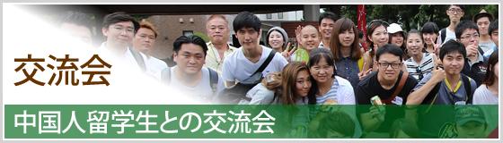 中国人留学生との交流会