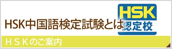 HSK中国語検定試験とは