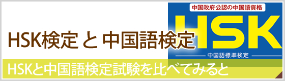 HSKと中国語検定試験比較