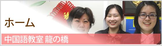 中国語教室大阪ホーム