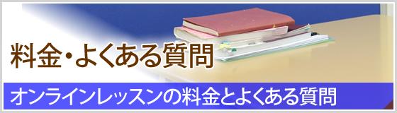 オンライン授業料