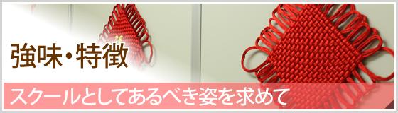 中国語教室龍の橋の強味・特徴