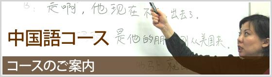 中国語コースのクラス