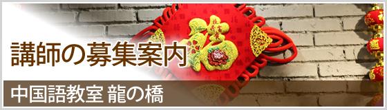 中国語講師の募集